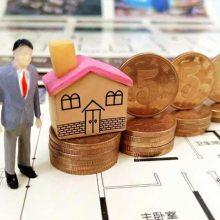 沈阳住房补贴要求-海居房产-承诺守信-沈阳住房补贴