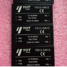 YD12-24S12 电源模块 YHT全新原厂原装