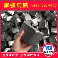 超低碳纯铁钢锭 纯铁方锭YT01高纯度低杂质