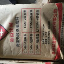 支座水泥基灌浆料北京新益世纪建材厂家