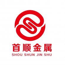 台州首顺金属材料有限公司