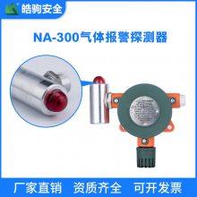 上海皓驹 NA-300 煤气报警器 工业固定报警器厂家 可燃有毒气体报警器 气体探头 气体报警器