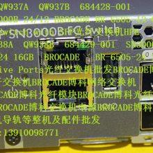 QW937A QW937B 684428-001 SN3000B 24/12 HPE光纤交换机