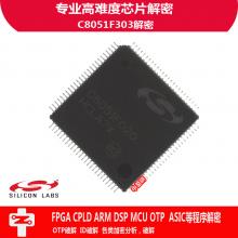 中至研|SILICON(矽映)|C8051F303|芯片|IC|程序破解|解密|复制
