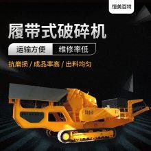 建筑垃圾移动破碎站 时产70-350吨 产量不等 型号齐全