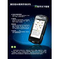 测无忧 手持GPS A9 M768BD