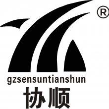 广州市天顺协顺自控设备有限公司