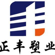 磐安县正丰塑业有限公司
