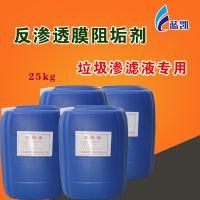 蓝凯 张家口垃圾渗滤液专用反渗透阻垢剂 反渗透药剂 水处理 厂家直销