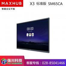 四川MAXHUB代理商-成都会议平板总代理65英寸SM65CA远程视频会议平台电子白板