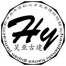 邯郸市永年区杜七方昊亚建材经销处