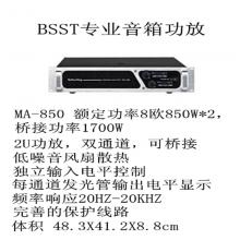 BSST数字调音台选购平台服务-热线:4001882597
