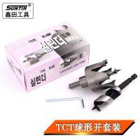 鑫田直销TCT硬质合金球型开孔器6爪球形门锁扩孔器套装木工钻头