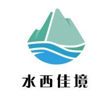 山东省水西佳境环境工程有限公司