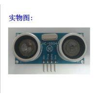 超声波测距模块 HC-SR04+升级版 宽电压3-5.5V范围 超声波传感器