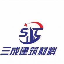 河南三成建筑材料有限公司