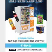 无人自动售货机能够赚吗?_广州伍易科技为你提供方案