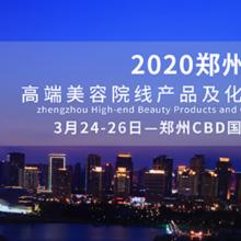 2020郑州高端美容院线产品及化妆品博览会