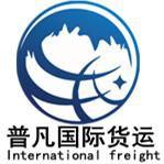 青岛普凡国际货运代理有限公司
