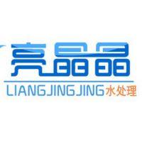 郑州市二七区亮晶晶环保设备经营部