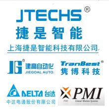 上海捷是智能科技有限公司