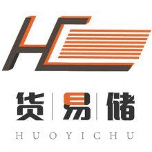 货易储(武汉)供应链管理有限公司