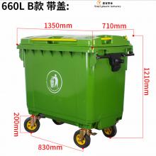 浙江鑫宜牌:大型环卫垃圾桶660L升塑料大号1100L市政垃圾车加厚垃圾箱