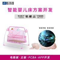智能婴儿床电控板定制开发 儿童多功能自动摇摆电动摇床硬件方案