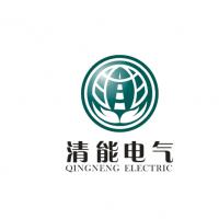 陕西清能电气设备有限公司