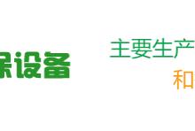 湖北华净达环保设备有限公司