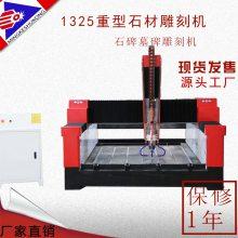 石材雕刻机价格 数控石材雕刻机 重型石板刻字机