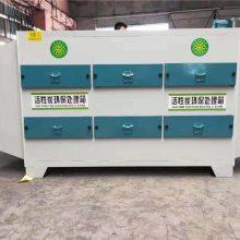厂家直销喷烤漆房环保箱低温等离子活性炭吸附箱一体机 废气处理设备