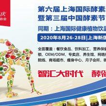2020第六届上海国际酵素产业博览会暨第三届中国酵素节