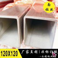 厂家304大口径不锈钢方管促销 120*120拉丝不锈钢厚壁方管304现货