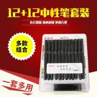 办公用品黑色中性笔 学生文具签字用水性笔 12笔杆12笔芯套装