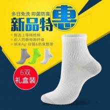 Tantalus防静电抗菌运动男袜中筒6双装2019春夏新款抗菌防臭运动男袜厂家直销