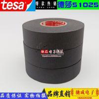 德莎TESA51025 高温绿胶带 汽车保护膜