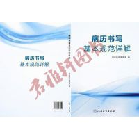 病历书写基本规范详解 人民卫生出版社