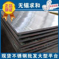 进口904l不锈钢板材厂家 无锡904l奥氏体不锈钢板价格 多少钱一吨