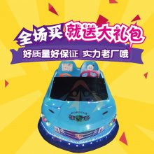 贵州广场上经营的电动双人碰碰车哪里有卖的
