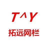 安平县拓远网栏有限公司