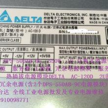 DELTA AC-120D 2U服务器 工控机冗余电源(含2个DPS-550AB-9C电源模块)