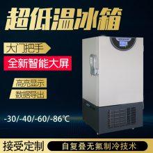 零下86度超低温冰箱工业冰箱实验室超低温冰箱低温冷藏箱冷柜试剂冷藏箱