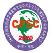 2020第二届中国西部(重庆)网络信息安全展览会