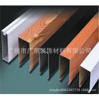 铝方通 木纹U型方通 50×100铝方通天花吊顶