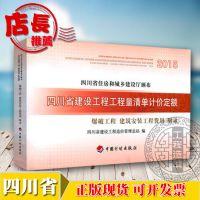 2015四川省建设工程工程量清单计价定额--爆破工程、建筑安装工程费用、附录