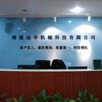 福建远华机械科技有限公司