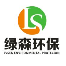 广州绿森环保科技有限公司