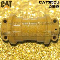 卡特320CU負重輪 遵義卡特挖機配件CAT320CU支重輪