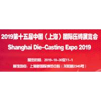 2019第十五届上海国际压铸展览会